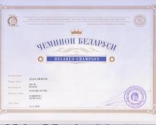 baltarusijos-ch